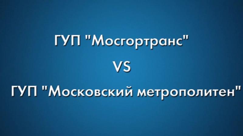 Кубок корпораций RussiaRunning - Вызов Мосгортранс VS Метрополитен
