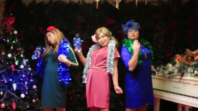 Танец из Новогодних приключений Келинки Сабинки Mr Credo Медляк
