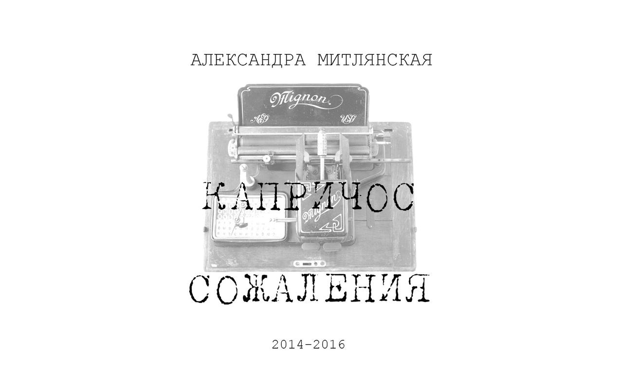 Арткоммуналка. Александра Митлянская: КАПРИЧОС. СОЖАЛЕНИЯ