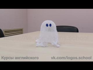 Привидение. Хэлоуин. vk.com/Logos.SchoolHalloween ghost