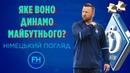 З «Хоффенхайма» в «Динамо». Ромео Вендлер - про київські таланти, феномен Нагельсмана та інше