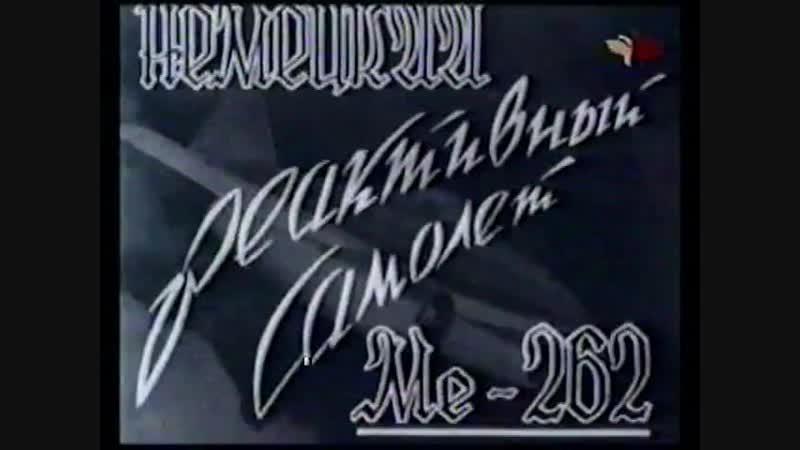 Ме 262 Учебный фильм 1945 года