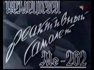 Ме-262. Учебный фильм 1945 года