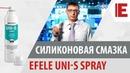 Готовые решения для промышленного оборудования - EFELE UNI-S