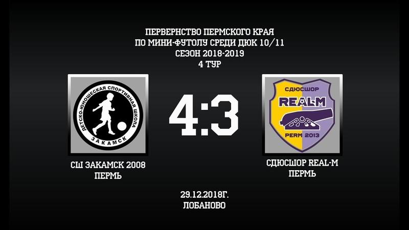 ДЮСШ Закамск-2008 СДЮСШОР Real-M