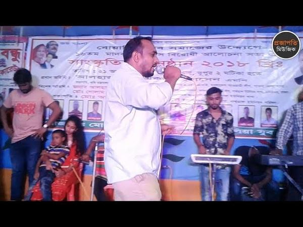 Bangla Folk Song   Saiful Islam   Bangla stage program 2018   Bangla Baul Gaan   Projapoti Music
