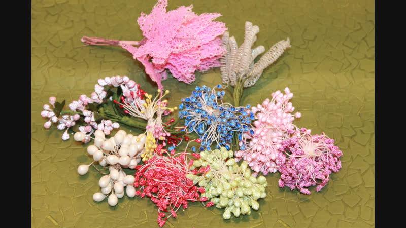 Декоративные Тычинки для Цветов канзаши