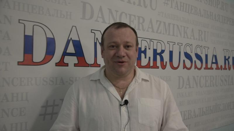Сергей Пичуричкин Руководитель проекта Танцевальный Клондайк