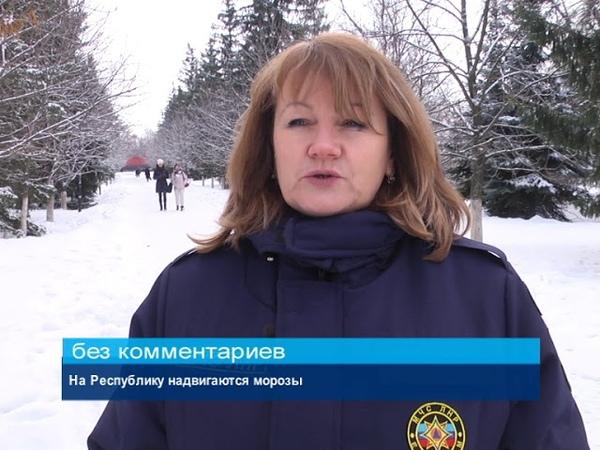 ГТРК ЛНР На Республику надвигаются морозы 22 января 2019