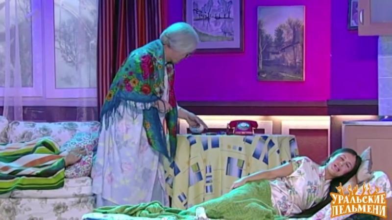 Уральские пельмени - Когда бабушке не спится (Игорь)