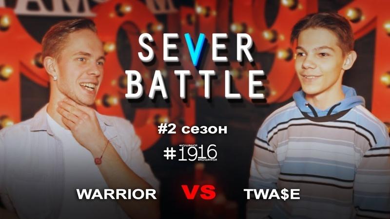 Sever Battle 3 (Сезон 2) - Warrior VS Twa$e
