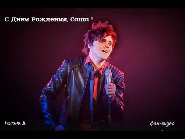 Александр БОН. С Днем Рождения ,любимый артист!