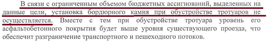 У Администрации Омска нет денег на бордюрный камень