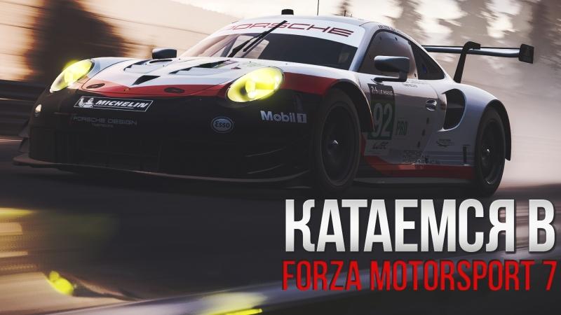 Катаемся 9 в Forza Motorsport 7