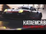 Катаемся #9 в Forza Motorsport 7