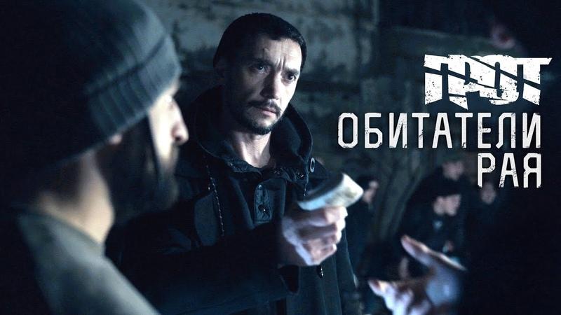 ГРОТ - Обитатели рая (official video)