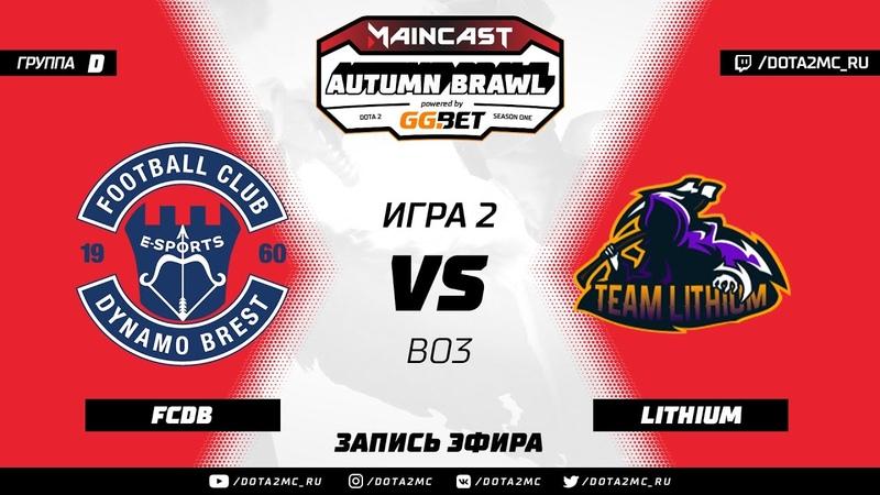FCDB vs Lithium (карта 2), MC Autumn Brawl, Групповой этап