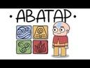 АВАТАР анимация