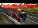 Европа-Аркадий Кобяков- Бардак, 3 в 1 ПОЕХАЛИ