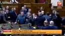 Масова бійка депутатів у Раді - Перші про головне. День (15.00) за 20.12.18