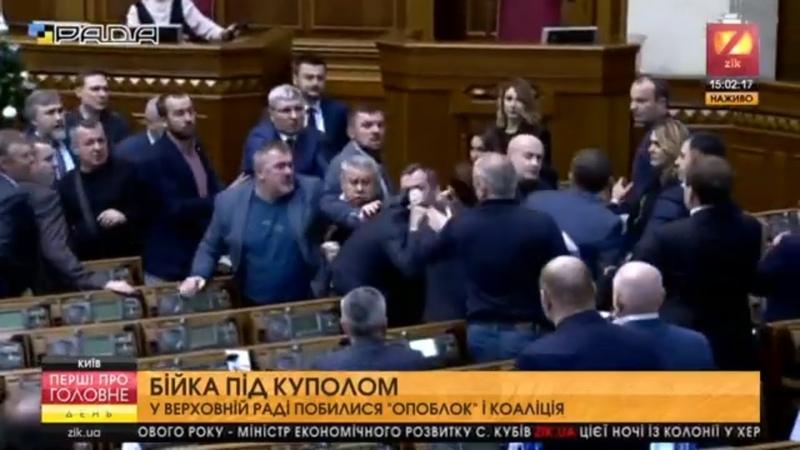 Масова бійка депутатів у Раді Перші про головне День 15 00 за 20 12 18