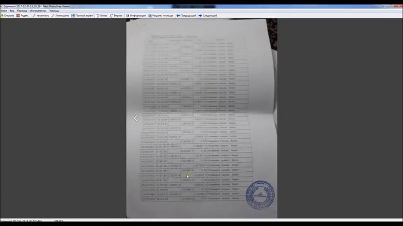 ШОК ЖКХ выписка с ЛИЦ СЧЕТ ПОСТАНОВЛЕНИЕ 97 гражданин СССР, код 810, Москва, Яр
