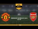 Манчестер Юнайтед - Арсенал. Повтор матча АПЛ 2011