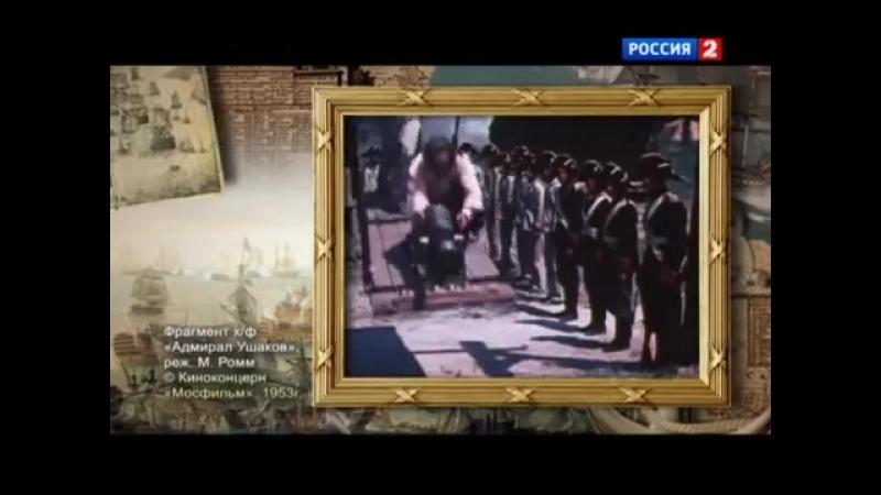 Полководцы России. Фёдор Ушаков. Документальный фильм