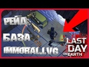 ➤➤LDOE1.11.6 ➤➤РЕЙД БОЛЬШОЙ КАМЕННОЙ БАЗЫ Last day on earth: survival 1.11.6