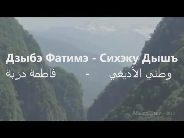 Лучший способ упражняться в произношении - песня Караоке версия: Сихэку Дышъ - Дзыбэ Фатимэ