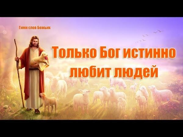 Христианские песни «Только Бог истинно любит людей» Божье призвание и спасение