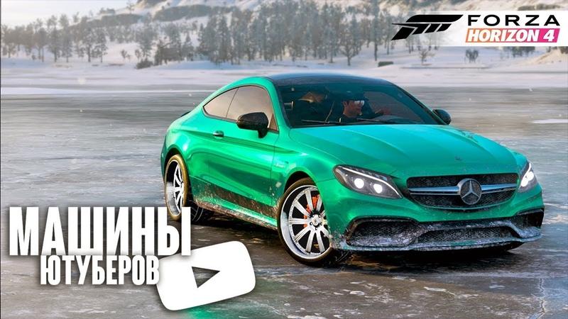 МАШИНЫ ЮТУБЕРОВ ЧЕЛЛЕНДЖ ДАВИДЫЧ БУЛКИН ГОРДЕЙ Forza Horizon 4