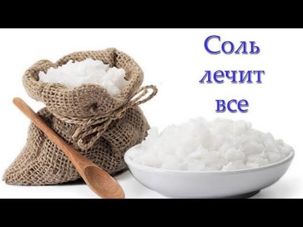 Вячеслав Добрынин. Не сыпь мне соль на рану