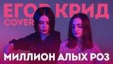 Егор Крид - Миллион Алых Роз (сover by Milana Tsoroeva &amp Anastasia Scar)