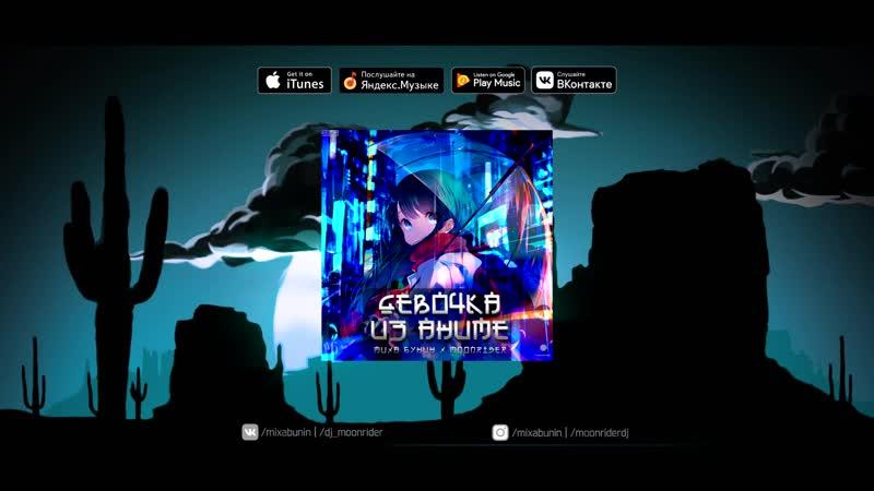 Миха Бунин х Moonrider - Девочка из Аниме