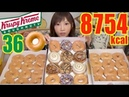 【MUKBANG】 36 Krispy Kreme Doughnuts ! 8754kcal, Limited Edition Caramel Dozen [CC Available]