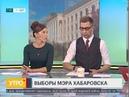 Выборы мэра Хабаровска Утро с Губернией 17 07 2018 GuberniaTV