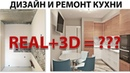 Дизайн и реальность - видео 360° кухни из проекта