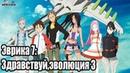 Эврика 7 Здравствуй, эволюция 3 / Koukyoushihen Eureka Seven Hi-Evolution 32019.Трейлер Топ-100