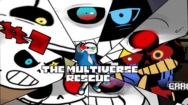 Comics The Multiverse Rescue | Undertale 4 главы в 1 часть 1 (Озвученный Комикс)🎙️