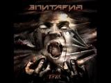MetalRus.ru (Modern Heavy Metal). ЭПИТАФИЯ Крик (2018) Full Album