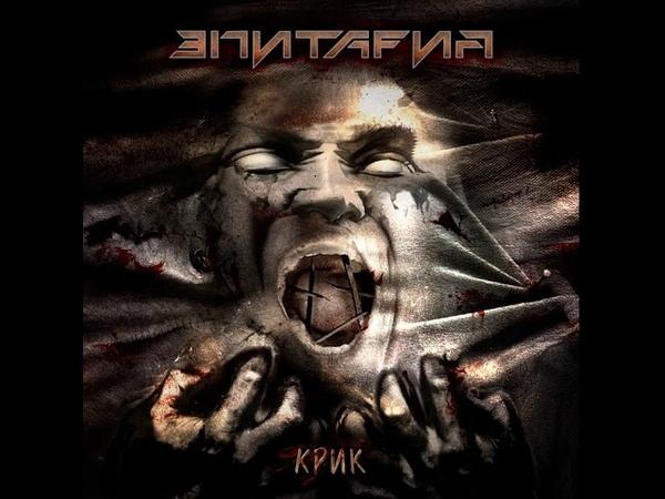 MetalRus.ru (Modern Heavy Metal). ЭПИТАФИЯ — «Крик» (2018) [Full Album]