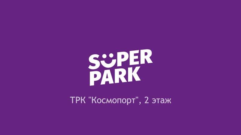 SUPERPARK в ТРК Космопорт