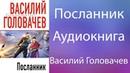 Василий Головачев - Посланник. Книга 1. Глава 1-17. Спасатели Веера Миров