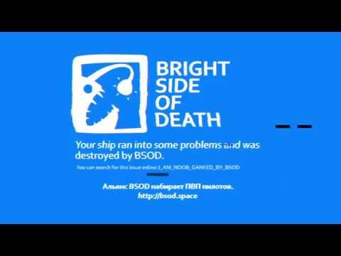 BSOD | AT AD 1 V2 | 2018