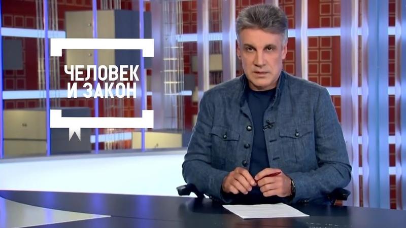 Заставка телепередачи «Человек и закон» (24.08.2018 - н. в.)