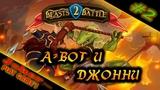 А ВОТ И ДЖОННИ Beasts Battle 2 Прохождение #2