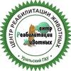 Центр Реабилитации Животных (ЦРЖ)