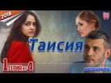 Таисия / 2018 (мелодрама). 1 серия из 4