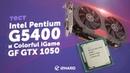 Тест Intel Pentium G5400 и GeForce GTX 1050 бюджетная сборка от JD